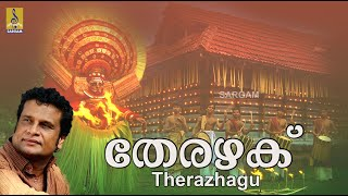 Therazhagu Nadan Pattu, album Nallamma