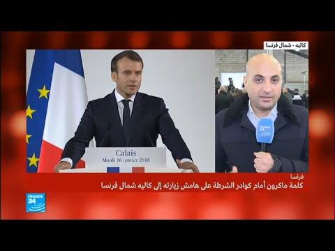 ماذا فعل الرئيس الفرنسي بمدينة كاليه الفرنسية؟  - نشر قبل 1 ساعة