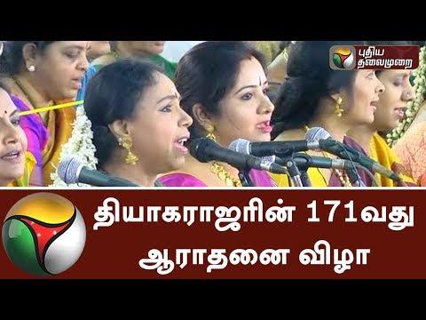 Thyagaraja Aradhana 2018: 171st Thyagaraya Aradhanotsavam Festival