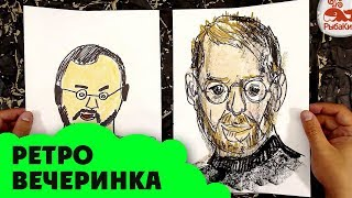 Рисунки КУМИРОВ / Ретро вечеринка