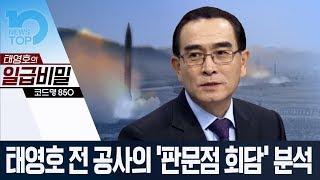 """태영호 """"북한 기 살려준 판문점 쇼"""""""