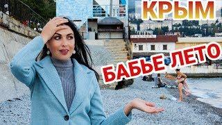 Ялта Гурзуф. Бабье лето в Крыму. Дача Чехова,набережная, цены, пляжи. Осенний Крым сегодня.