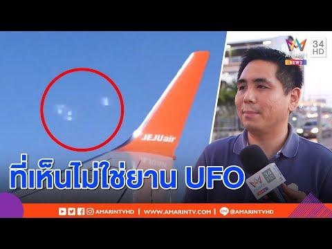 ทุบโต๊ะข่าว :กูรู ฟันธงคลิปวัตถุประหลาดโผล่กลางฟ้าไม่ใช่UFO ชี้เป็นแสงสะท้อนจากปีกเครื่องบิน15/04/62