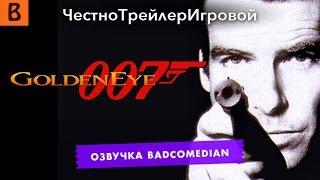 Самый честный трейлер - Агент 007(Game)