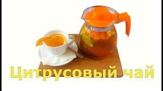 Цитрусовый чай/Citrus tea