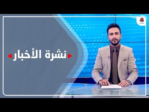 نشرة الاخبار | 08 - 03 - 2021 | تقديم حمير العزب | يمن شباب