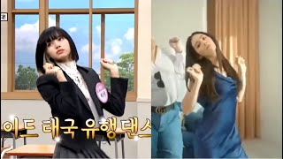 LISA spotted in TOOTSIE AND THE FAKE THAI funny dance craze Fanmade Edit