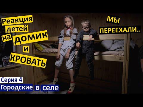 Серия 4 Переехали!!! Реакция детей на Домик и Кровать) Ужасная погода. Настины экзамены по музыке.