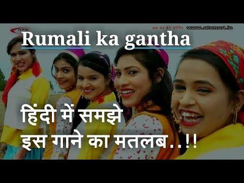 Rumali Ka Gantha  Kumaoni Song  Lyrics Meaning In Hindi !! Jitendra Tomkyal, Pahari Songs By Edumode