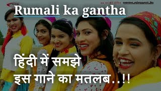 Rumali Ka Gantha  Kumaoni song  lyrics Meaning in Hindi !! jitendra Tomkyal, Pahari Songs by Edumode