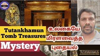 உலகையே மிரளவைத்த புதையல் | Tutankhamun Tomb | Treasures | Mummy | Mystery | ANS TAMIL