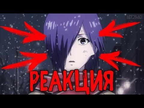 Реакция на Токийский Гуль ЗА 5 МИНУТ (ANIME Tokyo Ghoul In 5 Minutes)