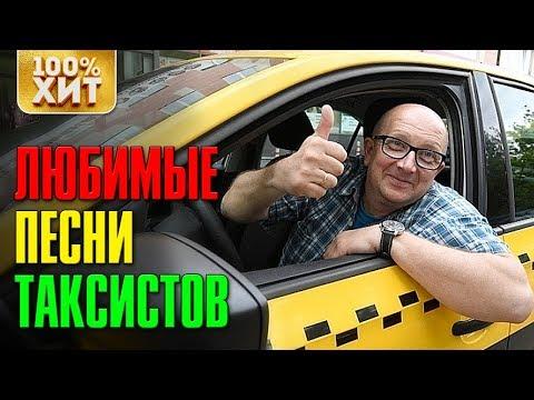 Любимые песни таксистов - Такси дорожный шансон лучшее