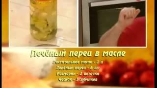 Печеный перец в масле