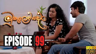 Muthulendora | Episode 99 04th September 2020 Thumbnail