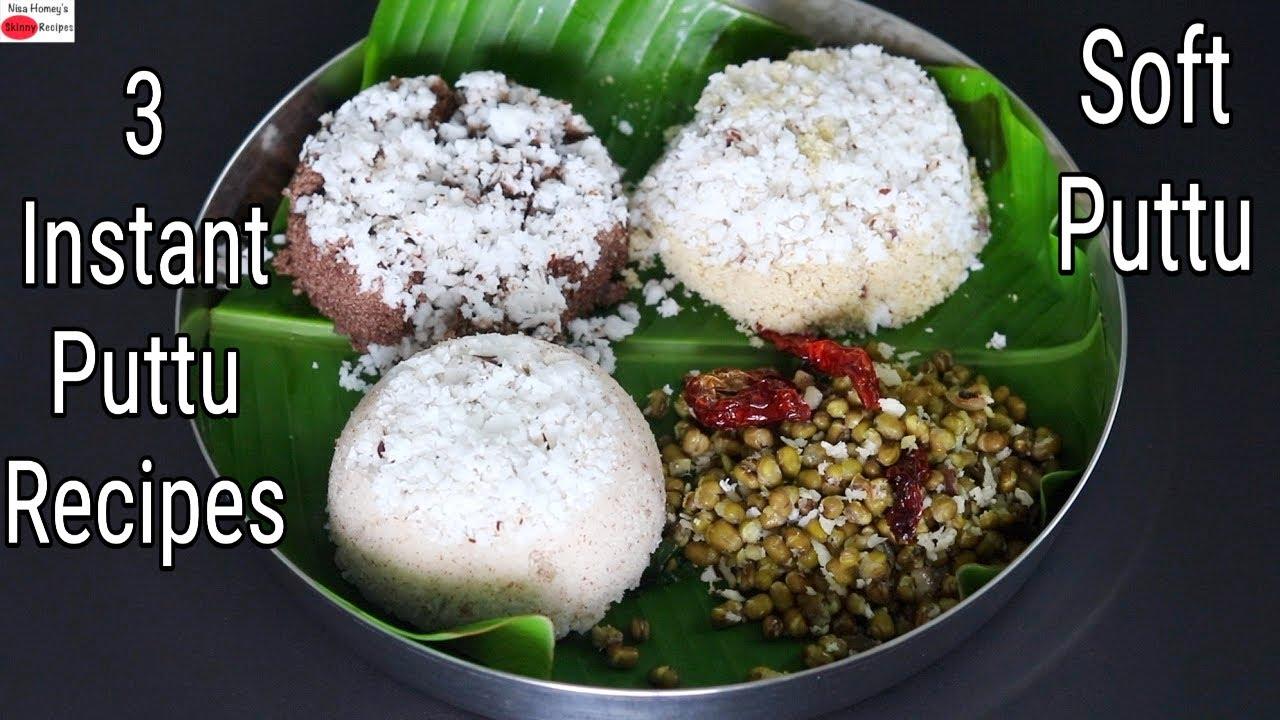 3 Healthy & Instant Kerala Soft Puttu Recipes - How To Make Soft Puttu -പൂപോലെ മൃദുലമായ 3 തരം പുട്ട്