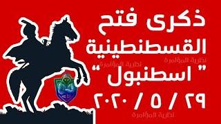 ذكرى فتح القسطنطينية ( اسطنبول ) || 29/5/2020