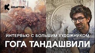 Роспись стен и барельеф. Интервью с художником Георгий Тандашвили
