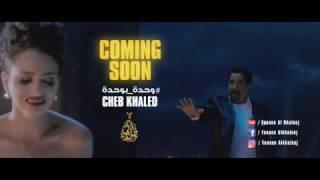 بالفيديو| الشاب خالد ويعقوب المهنا يطلقان