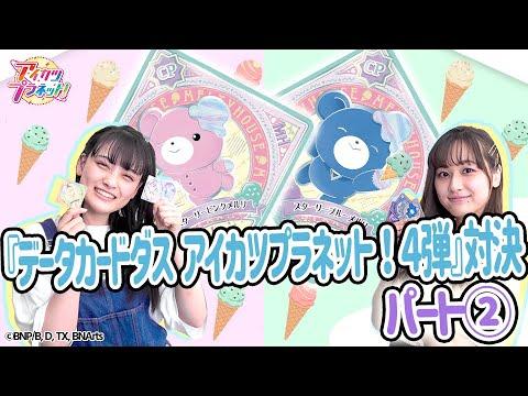 【アイカツプラネット!】『データカードダス アイカツプラネット!4弾』対決 パート②