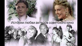 Истории любви актеров советского кино