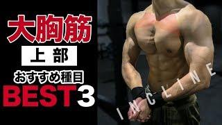 【筋トレ】大胸筋上部を鍛えるおすすめ種目BEST3【インクライン】