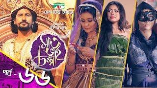 সাত ভাই চম্পা | Saat Bhai Champa | EP-66 | Mega TV Series | Channel i TV