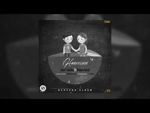 Amir Tataloo Ft Dejavu Band - Hanoozam OFFICIAL TRACK l  امیر تتلو - هنوزم