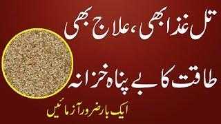 Til Ke Fayde | Health Benefits of Sesame Seeds in Urdu Hindi