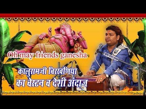 KALURAM BIRKHANIYA JI KA NEW DESHI AANDAJ / LIVE BHAJAN OH MAY FRIENDS GANESHA