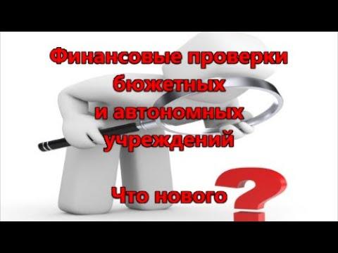 Новеллы финансового контроля за деятельностью бюджетных и автономных учреждений