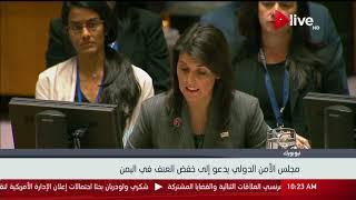 مجلس الأمن الدولي يدعو إلى خفض العنف في اليمن