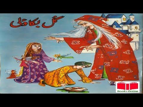 """Children Stories- Bachon Ki Kahanian/ بچوں کی کہانیاں , Story# 17 """" Gull Bakaoli/گل بکاؤلی """" Hindi"""