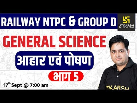 General Science | Food and Nutrition #5 | Railway NTPC & Group D Special Classes | By Prakash Sir