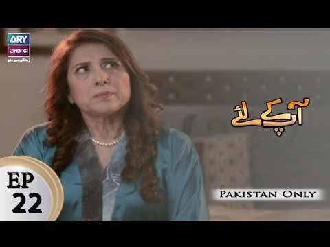 Aap Kay Liye - Episode 22 - ARY Zindagi Drama