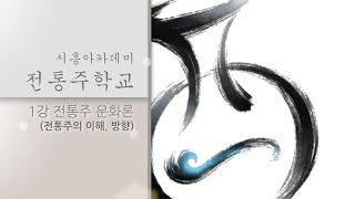 [시흥아카데미] 전통주학교 1강 「전통주 문화론(전통주…