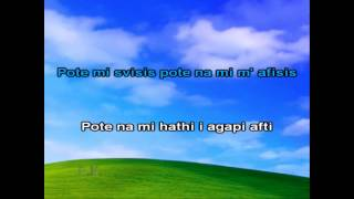 Nikos Vertis - An eisai ena asteri - English Karaoke