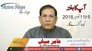 Weekly Urdu Horoscope from 5 to 11 November 2018/ New Moon 7 Nov  2018/Aameer Mian Astrology