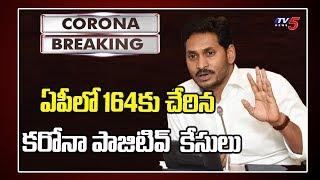 ఏపీలో 164 కు చేరిన  కరోనా పాజిటివ్  కేసుల సంఖ్య  | CM YS Jagan | Andhra Pradesh