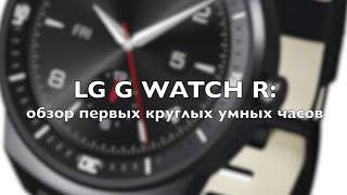 LG G Watch R: обзор умных часов на Android Wear