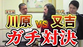 天竺鼠・川原チャンネル 「単独ブリッジVTR〜ピース又吉編〜」
