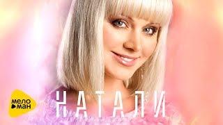 Натали - У меня есть только ты ПРЕМЬЕРА 2017 (Lyric Video)