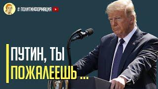 Срочно! Большая победа Украины: США дерзко и жестко предупредили Путина