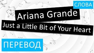 Ariana Grande Just A Little Bit Of Your Heart Перевод песни На русском Слова Текст