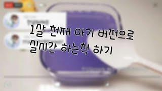 1살 천재 아기 버전으로 실시간 하는척 하기❤병맛주의/귀가 썩을수도 있음주의/