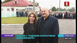 Лукашенко: против Беларуси действуют несколько центров сил. Панорама