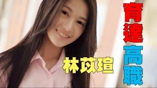 「運動寶貝」育達啦啦隊隊花,完美曲線媲美洪詩(Angel Hong)(育達高職-林苡瑄) 校花點點名 School Beauty EP36