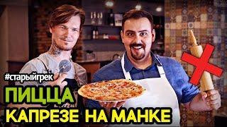 Рецепт | Пицца Капрезе | Тесто из манки на закваске!  #старыйгрек