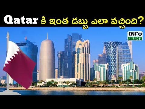 Qatar కి ఇంత