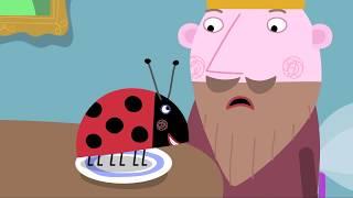 Ben y Holly - El Cumpleaños del Rey Cardo - Dibujos Animados